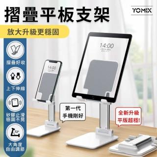 【YOMIX 優迷】全新放大升級 手機平板摺疊支架 伸縮折疊更穩固(桌上型支架/直播追劇神器/ipad平板適用)