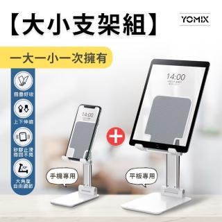 【大小支架組】4-12吋平板摺疊支架+輕巧摺疊手機支架