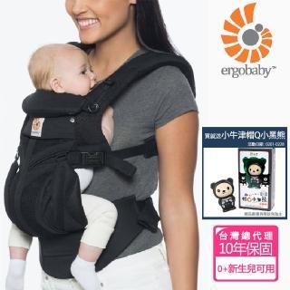 【Ergobaby】Omni全階段型四式360透氣款嬰兒揹巾/揹帶(多款任選)