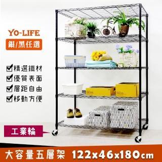 【yo-life】大型五層移動收納架-工業輪-銀/黑兩色任選(122x46x180cm)