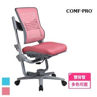 【COMF-PRO 康樸樂】KC01 天使之翼椅(加贈可換洗耐汙椅套/可調式升降/兒童成長書桌椅/多色可選/台灣製)