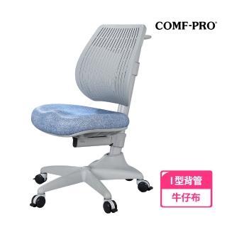 【COMF-PRO 康樸樂】V3-317 極限工學椅(可調式升降/多功能椅背/兒童成長書桌椅/多色可選/台灣製)