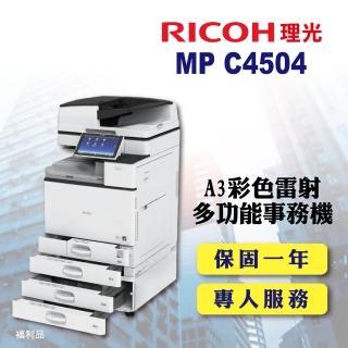 【RICOH】MPC4504多功能彩色影印機/二紙匣標配/福利機(加贈四色隨機碳粉 影印 列表 掃描 理光 MPC 4504)