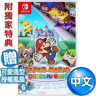 【Nintendo 任天堂】NS Switch 紙片瑪利歐:摺紙國王(送可愛授權風扇F08-中文版)