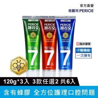 【PERIOE 倍麗兒】PERIOE 7效蜂膠牙膏120g*3三款任選(經典藍/青檸紅/沁涼綠)