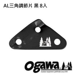 【OGAWA】AL三角調節片 黑 8入(OGAWA-AL三角調節片)