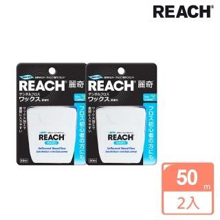 【REACH麗奇】買1送1 潔牙線含蠟無味(50M)