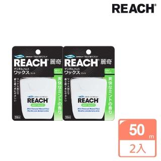 【REACH麗奇】買1送1 潔牙線含蠟薄荷(50M)