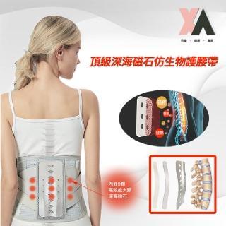 【XA】頂級醫用仿生物護腰帶D05(深海磁石、超彈力拉伸、仿生脊椎支撐、腰痠背痛、椎間盤突出or滑脫)