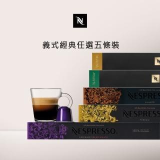 【Nespresso】經典暢銷咖啡膠囊_任選5條裝(10顆/條;僅適用於Nespresso膠囊咖啡機)/