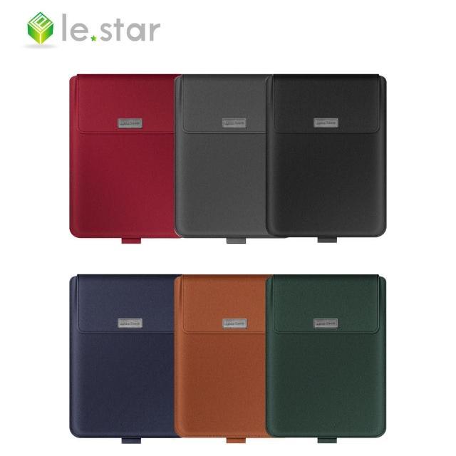 【Lestar】超薄防水可折疊3折支架筆電包/內膽包4件組(通用款)/