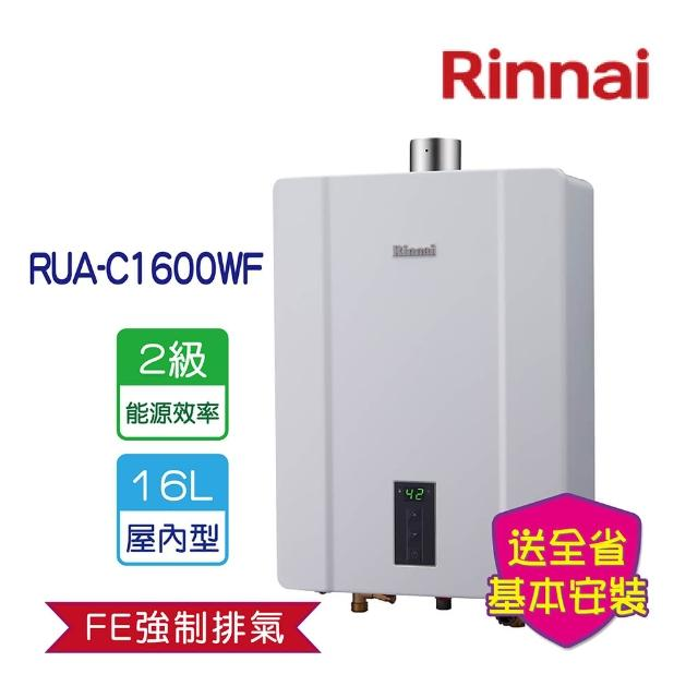 【林內買就送富士電通感應式筋膜槍】RUA-C1600WF屋內強制排氣熱水器16L(部分地區含基本安裝)/