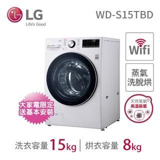 【獨家送DC扇★LG 樂金】15公斤◆WiFi蒸洗脫烘變頻滾筒洗衣機◆冰磁白(WD-S15TBD)