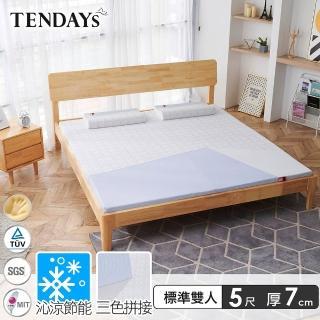【TENDAYS】包浩斯紓壓床墊5尺標準雙人(7cm厚 記憶床墊)