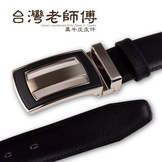 【台灣老師傅】真牛皮皮帶。13507_黑色商務美式幾何風(皮帶)
