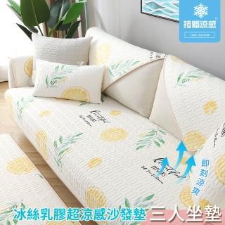 居家辦公 防疫必備【BonBon naturel】冰絲乳膠涼感沙發墊-三人(多款顏色可挑選)