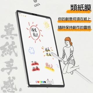 【WSKEN】iPad Pro 2020 2018 類紙膜 畫紙膜 螢幕保護貼 適合用Apple Pencil書寫(12.9 11 10.5 10.2 9.7)