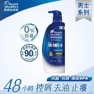 【head&shoulders 海倫仙度絲】男士0矽靈/無矽靈有效淨透洗髮乳500ML