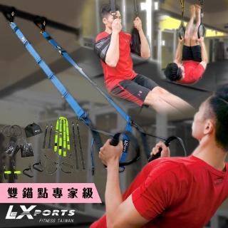 【LEXPORTS】阻力式懸吊訓練繩-雙錨點專家級-TH-ES(懸吊核心 門扣拉繩 門擋 懸吊運動 懸浮訓練)
