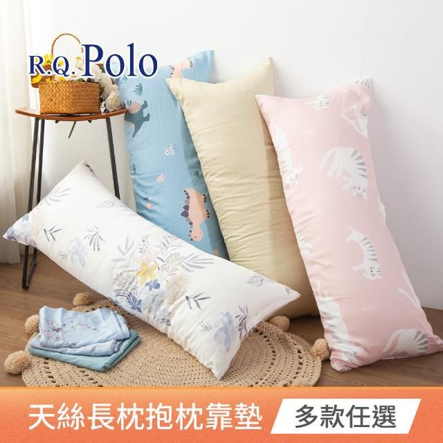 【R.Q.POLO】台灣製長枕抱枕