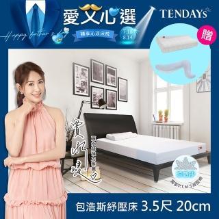 【TENDAYS】包浩斯紓壓床墊3.5尺加大單人(20cm厚 記憶床)
