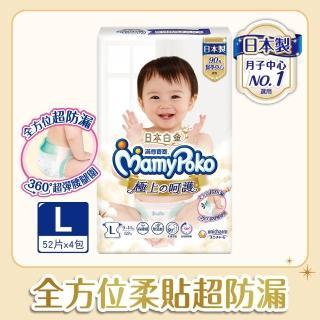 【滿意寶寶】極上呵護L52片X4包(紙尿褲/尿布/日本白金)
