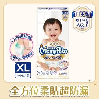 【滿意寶寶】極上呵護XL40片X4包(紙尿褲/尿布/日本白金)