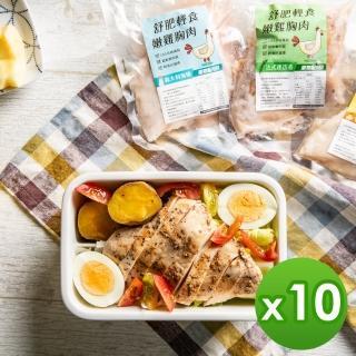 【果物配】舒肥 輕食 雞胸肉10包組(每包/約200g)(鹽烤蒜香/義大利海鹽/法式迷迭香)