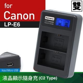 【Kamera 佳美能】液晶雙槽充電器 for Canon LP-E6(LPE6)