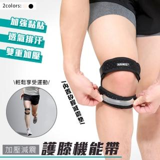 【AOLIKES】加壓減震護膝機能帶/