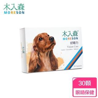 【木入森】犬寶好眼力30顆/盒(狗狗眼睛保健營養補充)