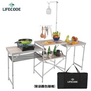 【LIFECODE】橡木紋大容量料理桌(4張桌面+附燈架+送背袋)