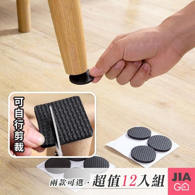 【JIAGO】防滑桌椅腳保護墊/