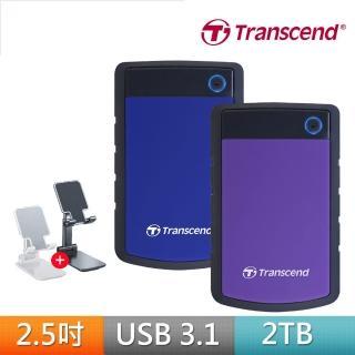 【Transcend x手機支架】SJ 25H3系列 2TB 2.5吋 USB3.1 軍規防震行動硬碟