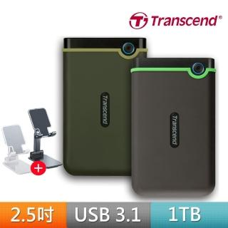 【Transcend x手機支架】StoreJet 25M3系列 1TB USB3.1 2.5吋 軍規防震行動硬碟