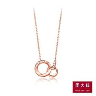 【周大福】小心意系列 環環相扣18K玫瑰金鑽石項鍊