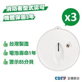【正德防火】光電式偵煙住宅用火災警報器X3入(台灣製造/3年保固)