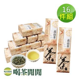 【喝茶閒閒】極品甘韻手捻高山茶葉(4斤共16包)