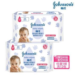 【Johnsons 嬌生】嬰兒純水柔溼巾一般型 新包裝(90片x12入_箱購)