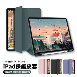 【ANTIAN】iPad Pro 11吋 2020 智慧休眠喚醒平板皮套 內置筆槽 膚感散熱保護套 三折支架(全包防摔保護殼)