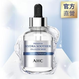 【AHC】安瓶精華天絲纖維面膜5片/盒(玻尿酸保濕/維他命C亮白/膠原蛋白彈力)