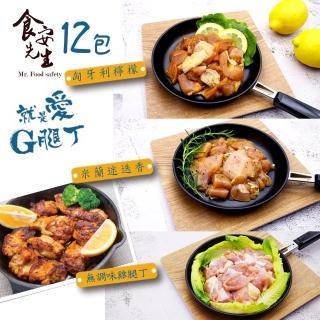【食安先生】全肉雞腿丁-單純雞腿丁/匈牙利檸檬/米蘭迷迭香 12包組(三種口味可選 200公克/包)