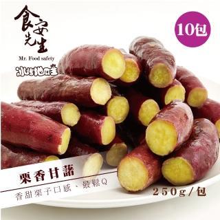 【北灣冰烤地瓜王】栗子地瓜*10包(250克/包)