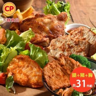 【卜蜂】雞腿排豬排雞胸31件量販組去骨雞腿排-蒜味X8+香檸雞胸肉X7+古早味豬排X8+湖鹽里肌豬排X8/