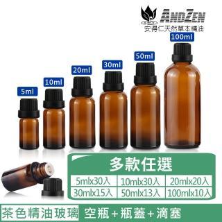 【ANDZEN】茶色精油玻璃空瓶+瓶蓋+滴塞(多種規格任選)