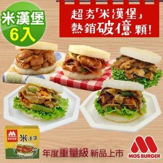 【摩斯漢堡】大份量 甜燒雞肉/醬燒牛肉/咖哩牛肉/綜合彩蔬 米漢堡(6入/盒)