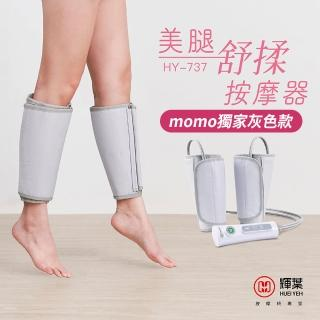 【輝葉】美腿舒揉按摩器(HY-737)/