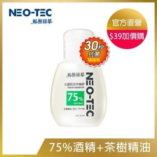 【NEO-TEC】抗菌乾洗手凝膠20ml隨身瓶(加購品)