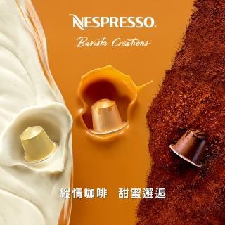 【Nespresso】甜蜜風味咖啡膠囊_任選1條裝(10顆/條;僅適用於Nespresso膠囊咖啡機)