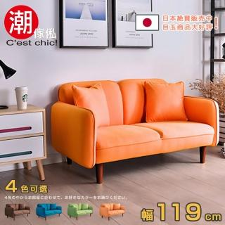 【Cest Chic】Latitude北緯23.5°N布質沙發-Orange(沙發)